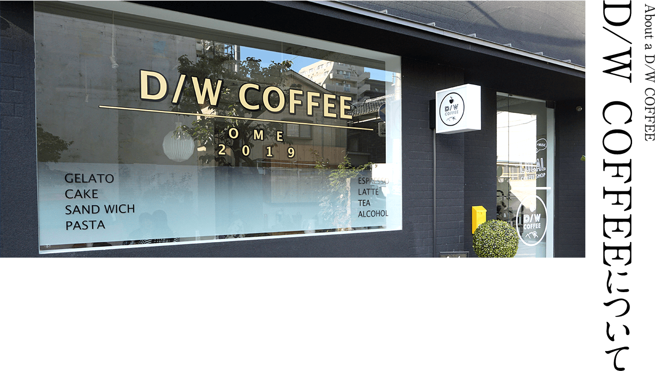 About a D/W COFFEE D/W COFFEEについて