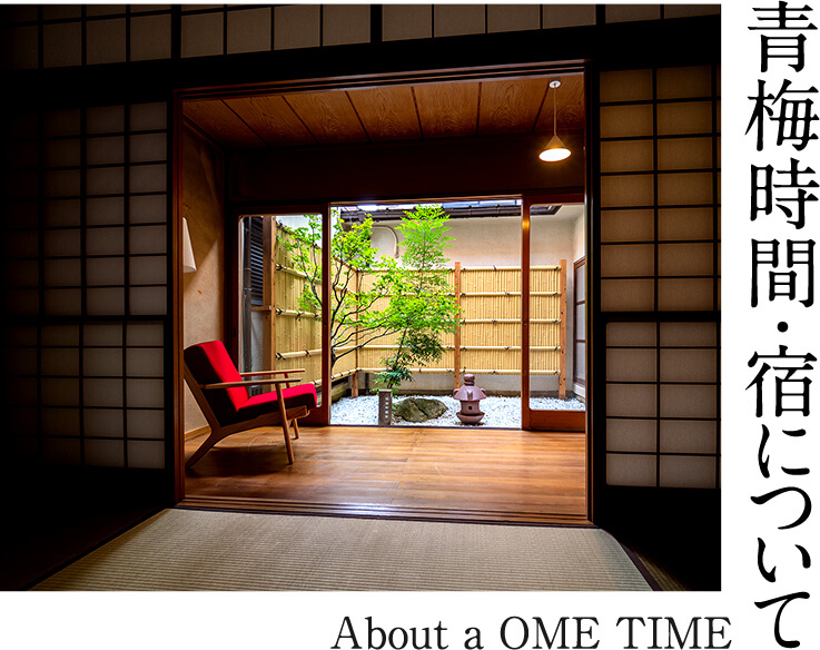 About a OME TIME 青梅時間・宿について